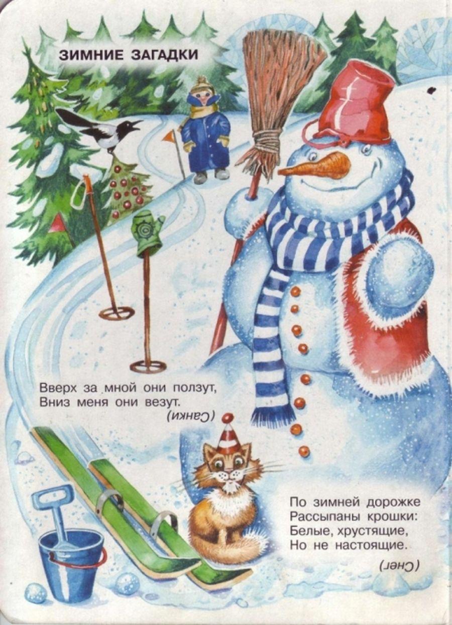 Пословицы и загадки новый год